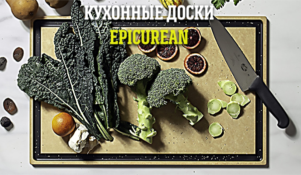 Доски Epicurean